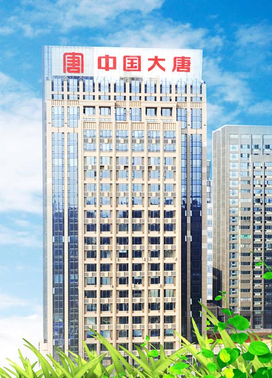 大唐国际亚洲城官方老虎机手机娱乐分公司 IT运维管理系统