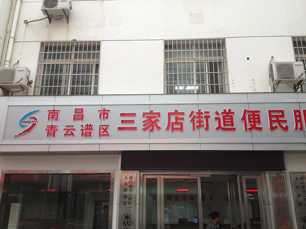 三家店街道社区服务中心信息化建设